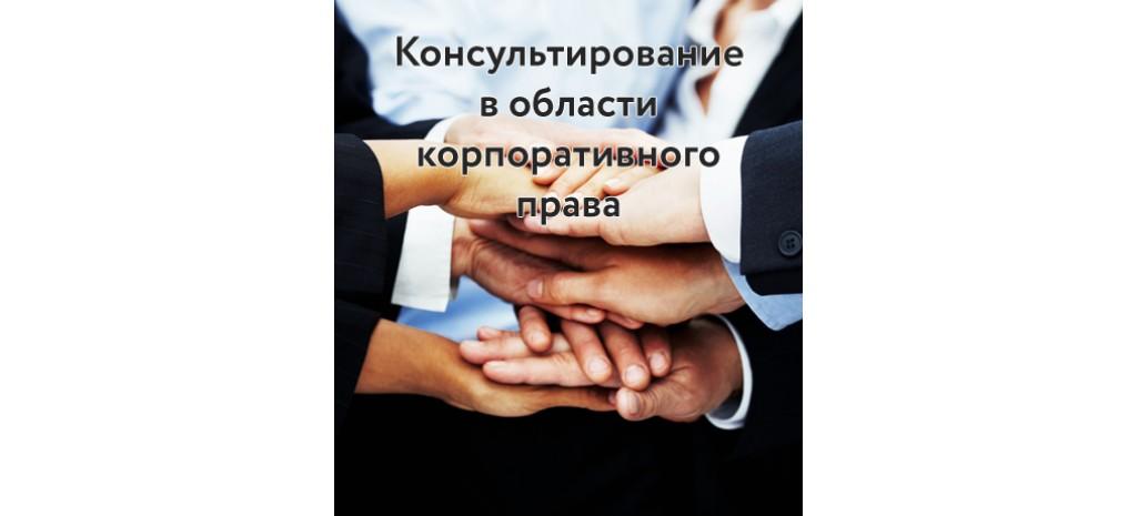 юридическая консультация вэд